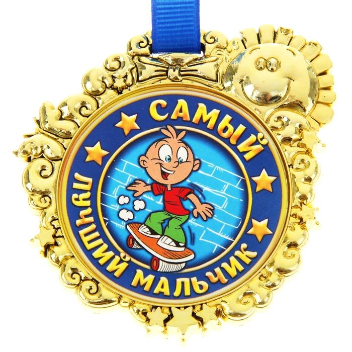 """Медаль детская """"Самый лучший мальчик"""""""