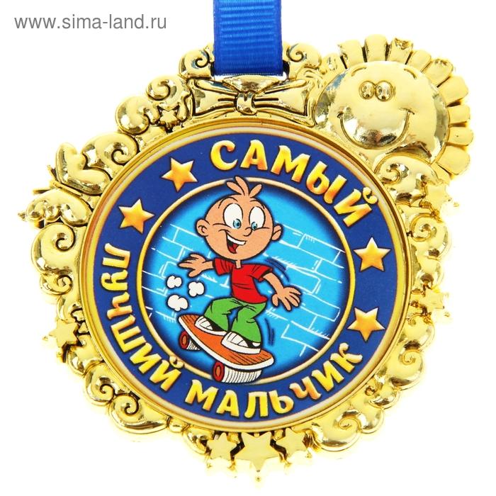 """Медаль """"Самый лучший мальчик"""""""