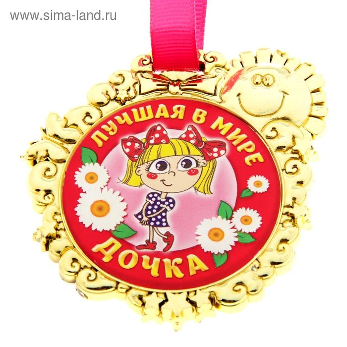 """Медаль """"Лучшая в мире дочка"""""""