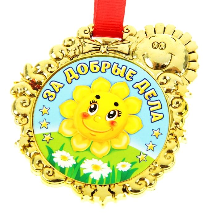 """Медаль детская """"За добрые дела"""""""