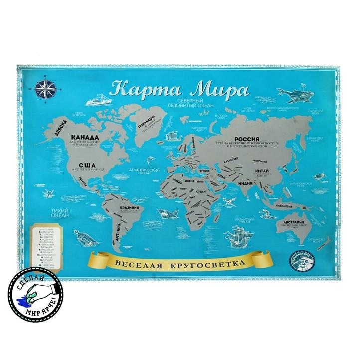 """Карта мира со стирающимся слоем """"Веселая кругосветка"""" в тубусе"""