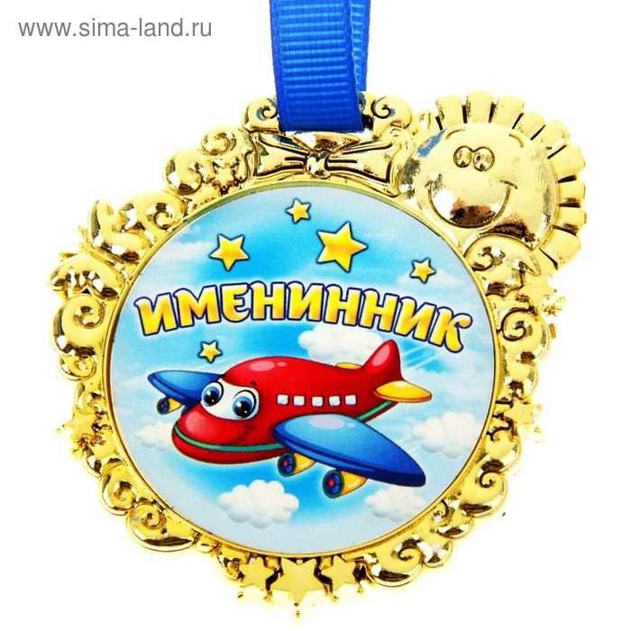 """Медаль """"Именинник"""""""