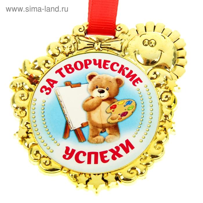 """Медаль """"За творческие успехи"""""""