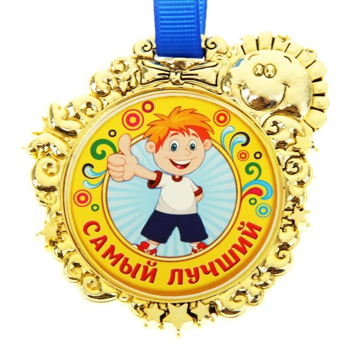 """Медаль детская """"Самый лучший"""""""