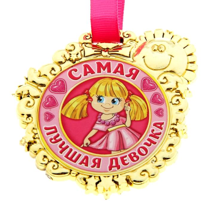 """Медаль детская """"Самая лучшая девочка"""""""