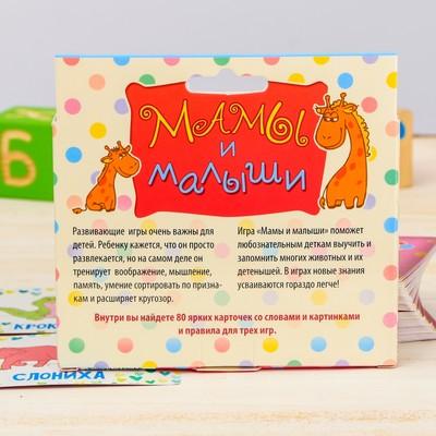 Настольная обучающая игра «Мамы и малыши»