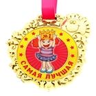 """Медаль детская """"Самая лучшая"""""""