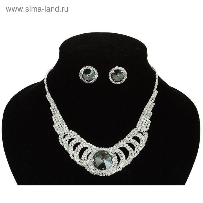 """Набор 2 предмета: серьги, колье """"Шальная императрица"""" круг, цвет серый в серебре"""