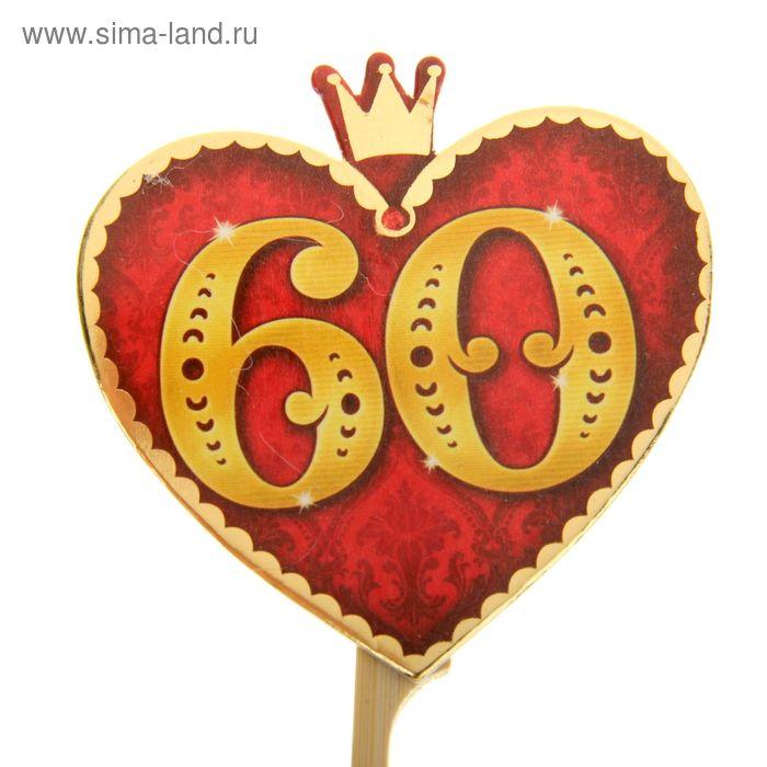 """Декор на палочке """"60 лет"""" (набор 6 шт)"""