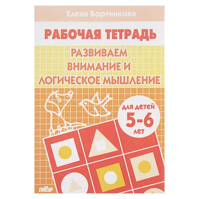 Рабочая тетрадь для детей 5-6 лет «Развиваем внимание и логическое мышление». Бортникова Е.