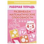 Рабочая тетрадь для детей 4-5 лет «Развиваем математические способности». Бортникова Е. - фото 106534158