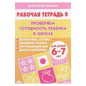 Рабочая тетрадь для детей 6-7 лет «Проверяем готовность ребёнка к школе». Часть 2. Бортникова Е.