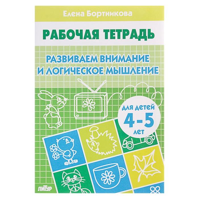 Рабочая тетрадь для детей 4-5 лет «Развиваем внимание и логическое мышление». Бортникова Е.