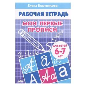 Рабочая тетрадь для детей 6-7 лет «Мои первые прописи». Бортникова Е.