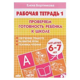 Рабочая тетрадь для детей 6-7 лет «Проверяем готовность ребёнка к школе». Часть 1. Бортникова Е.