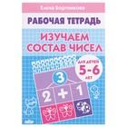 Рабочая тетрадь для детей 5-6 лет «Изучаем состав чисел». Бортникова Е.