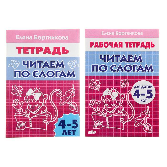 Рабочая тетрадь для детей 4-5 лет «Читаем по слогам». Бортникова Е.