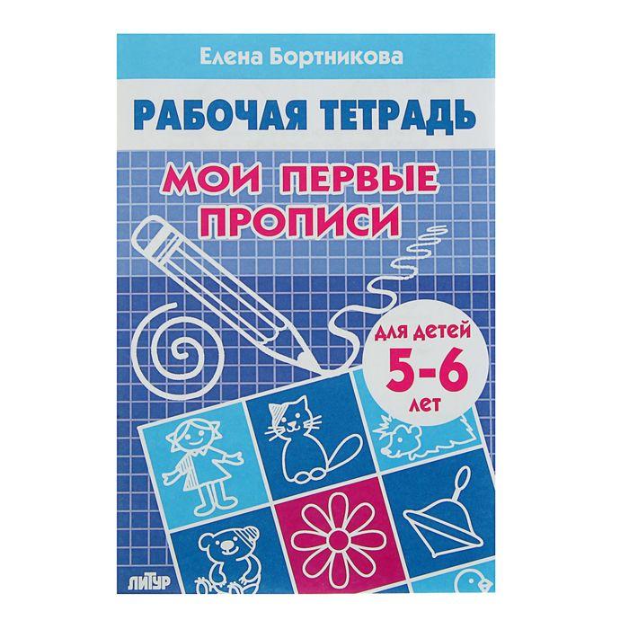 Рабочая тетрадь для детей 5-6 лет «Мои первые прописи». Бортникова Е.