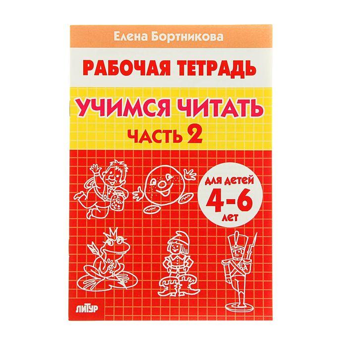 Рабочая тетрадь для детей 4-6 лет «Учимся читать». Часть 2. Бортникова Е.