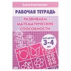 Рабочая тетрадь для детей 3-4 лет «Развиваем математические способности». Бортникова Е.