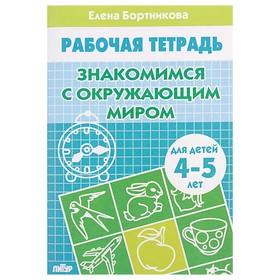 Рабочая тетрадь для детей 4-5 лет «Знакомство с окружающим миром». Бортникова Е.