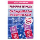 Рабочая тетрадь для детей 5-6 лет «Складываем и вычитаем». Бортникова Е.