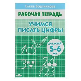 Рабочая тетрадь для детей 5-6 лет «Учимся писать цифры». Бортникова Е.