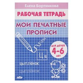 Рабочая тетрадь для детей 4-6 лет «Мои печатные прописи». Бортникова Е.