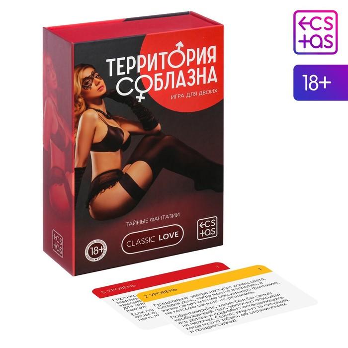 Эротическая игра «Территория соблазна» в подарочной упаковке