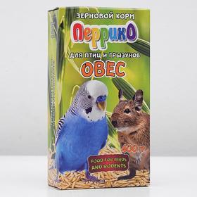 "Овес ""Перрико"" для птиц и грызунов, коробка 400 г"