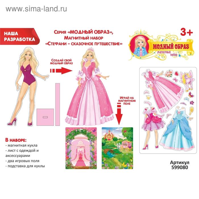 """Магнитный набор """"Стефани - сказочное путешествие"""": кукла, одежда, 2-х стороннее магнитное поле для игры"""