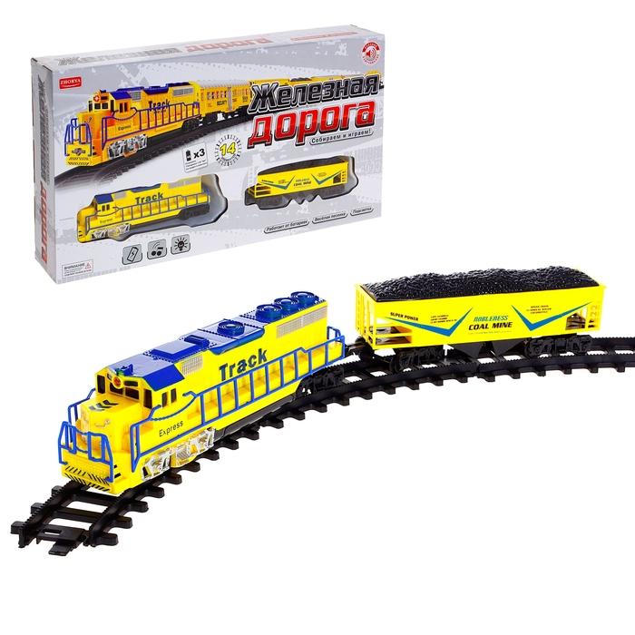 """Железная дорога """"Товарный поезд"""" со светозвуковыми эффектами, протяжённость пути 1,4 м"""