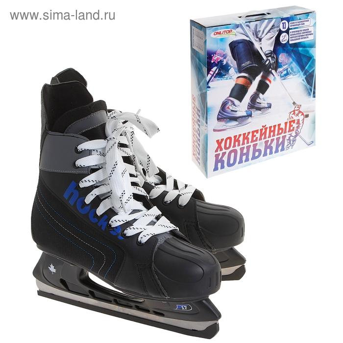 Коньки хоккейные 216 black, размер 46