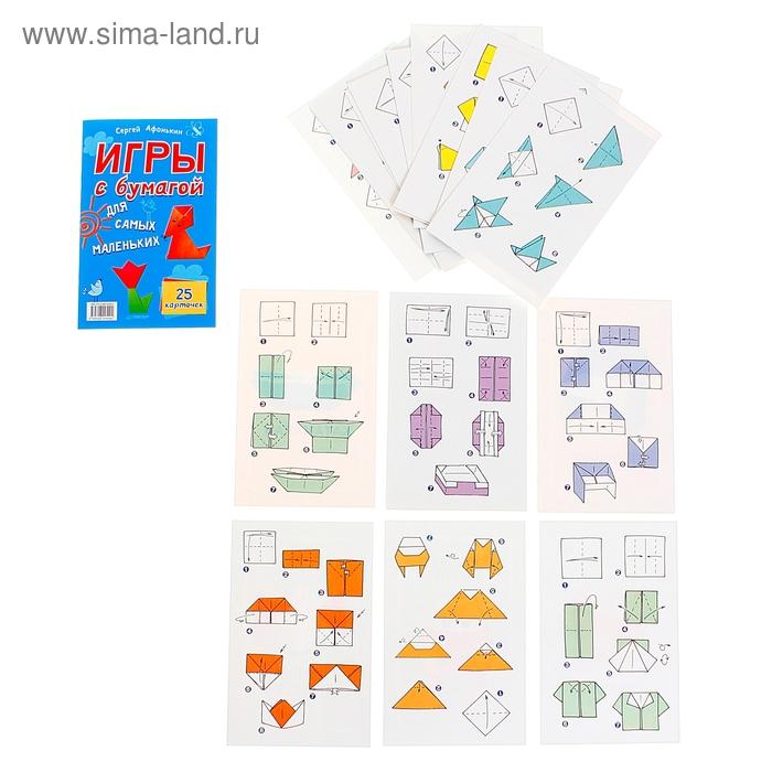 """Развивающие карточки """"Игры с бумагой для самых маленьких"""" 25 карточек"""