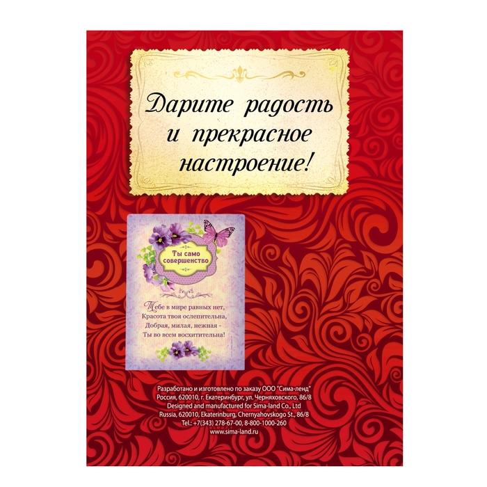 Ты само совершенство открытки, цветы открытку