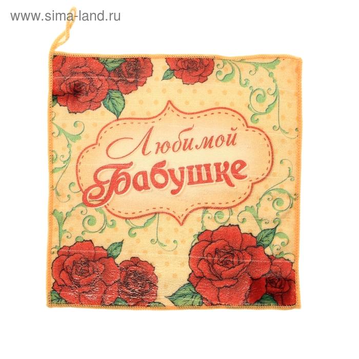 "Полотенце микрофибра ""Collorista"" Любимой бабушке розы, 30х30 см, 170гр/м2"