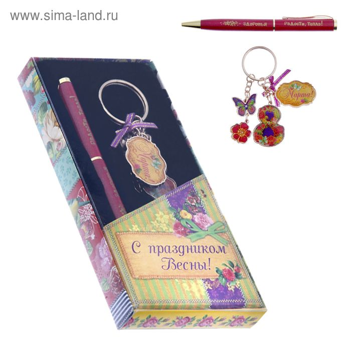 """Набор подарочный """"С праздником весны"""": ручка+брелок"""