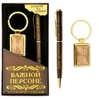 """Набор подарочный """"Важной персоне"""": ручка и брелок"""