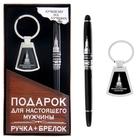 """Набор подарочный """"Человек государственного масштаба"""" 2 предмета: ручка+ брелок"""