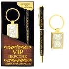"""Набор подарочный """"VIP персоне"""": ручка и брелок"""