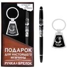 """Набор подарочный """"Приумножай доходы"""" 2 предмета: ручка+ брелок"""