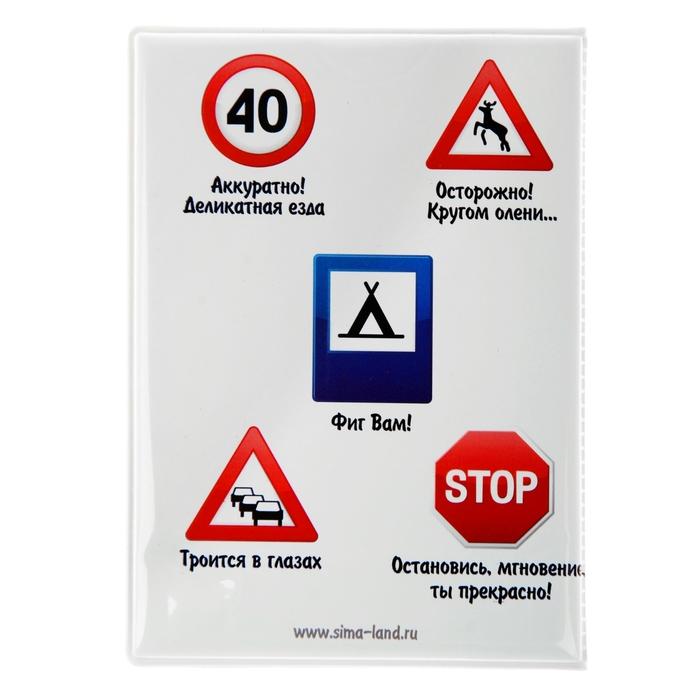 """Обложка для автодокументов """"Знаю ПДД"""""""
