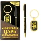 """Набор подарочный """"Царь"""": ручка и брелок"""