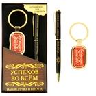 """Набор подарочный """"Успехов во всем"""": ручка и брелок"""