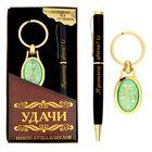 """Набор подарочный """"Удачи"""": ручка и брелок"""