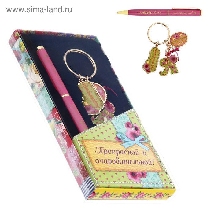 """Набор подарочный """"Прекрасной и очаровательной"""": ручка+брелок"""