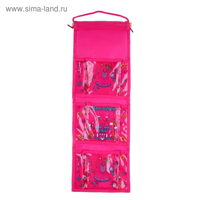 """Кармашки на стену """"Для нашей малышки"""" (3 отделения), цвет розовый"""
