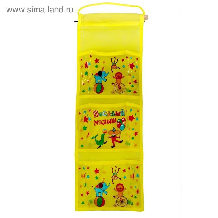 """Кармашки на стену """"Веселый малыш"""" (3 отделения), цвет желтый"""