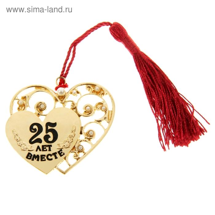 """Сувенир сердце """"25 лет вместе"""""""