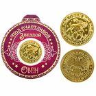 """Монета знак зодиака """"Овен"""""""